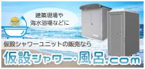 仮設シャワー・風呂.com