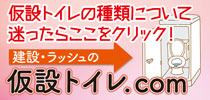仮設トイレ.com