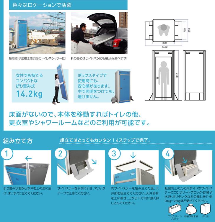 アクト石原の簡易トイレの解説です