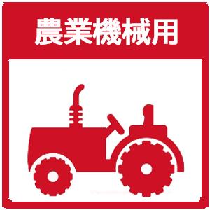 農業機械用のアルミブリッジです