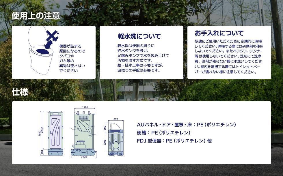 旭ハウス工業の仮設トイレの使用上の注意・仕様について