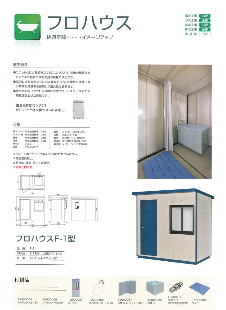 旭ハウス工業のAUトイレの仮設屋外シャワーユニットF-1です