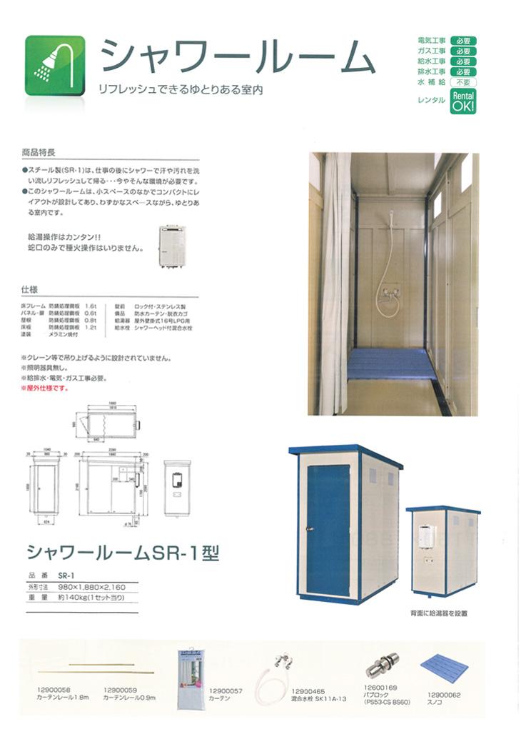 旭ハウス工業のAUトイレの仮設屋外シャワーユニットSR-1です