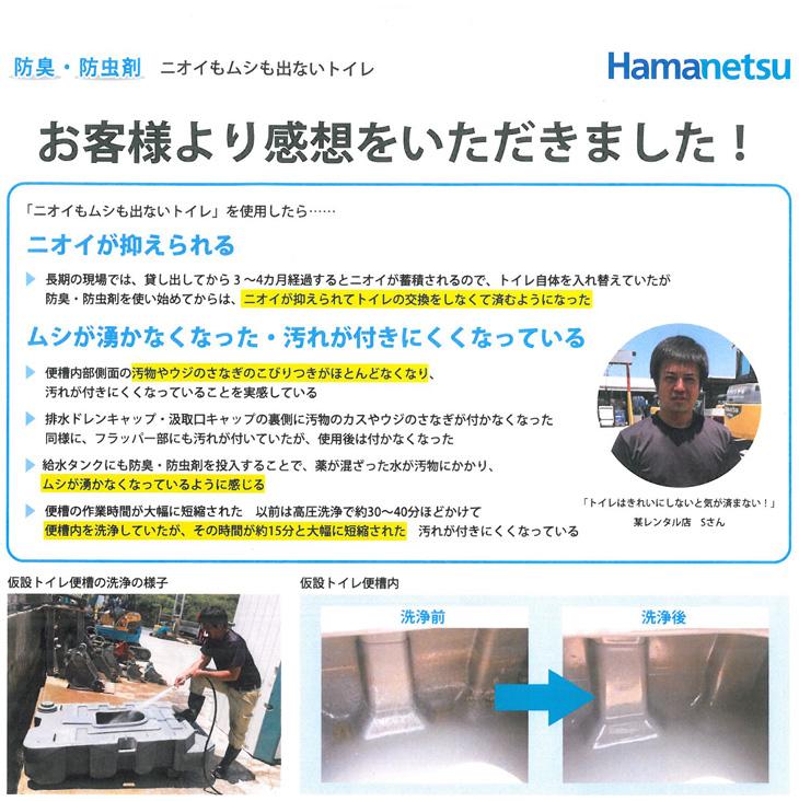 ハマネツ指定の仮設トイレの便槽用防臭防虫剤のニオイもムシも出ないトイレのの感想です