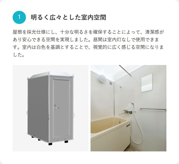 屋外用シャワーユニットのFS-LUシリーズの特長2です