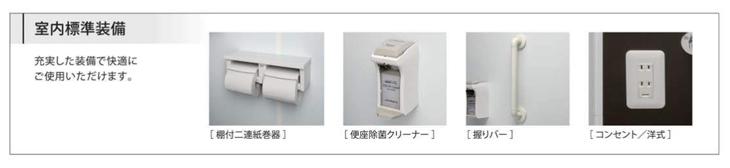 ハマネツの仮設トイレのコムズトイレの内装2です