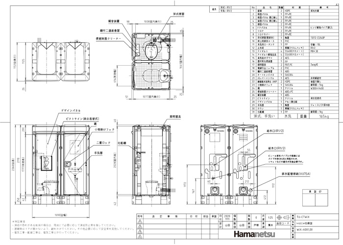 仮設トイレのハマネツのイクストイレTU-CTWiXの仕様図です