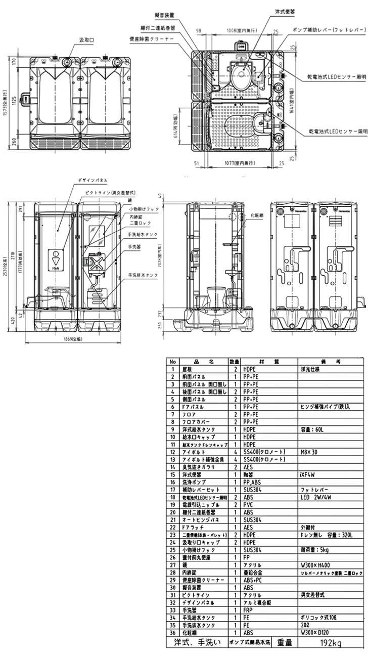 仮設トイレのハマネツのイクストイレTU-CTWiXF4の仕様図です