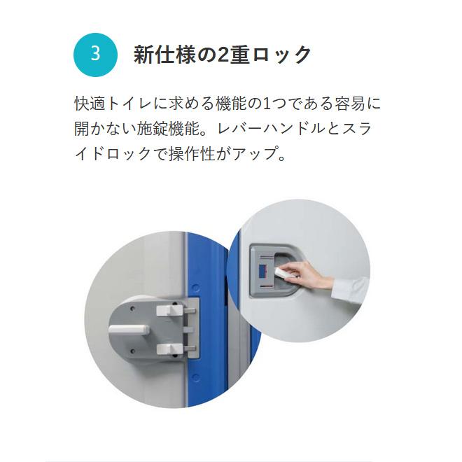 快適トイレに求める機能の1つである容易に開かない施錠機能。レバーハンドルとスライドロックで操作性がアップ。