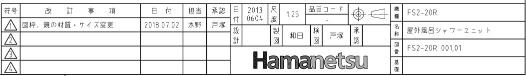 ハマネツの仮設屋外シャワーユニットFS2-20Rの仕様図5です