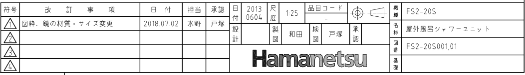 ハマネツの仮設屋外シャワーユニットFS2-20Sの仕様図5です