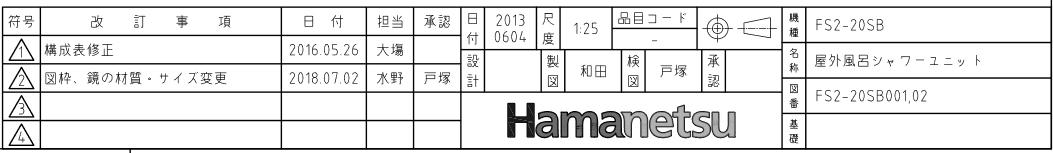 ハマネツの仮設屋外シャワーユニットFS2-20SBの仕様図5です
