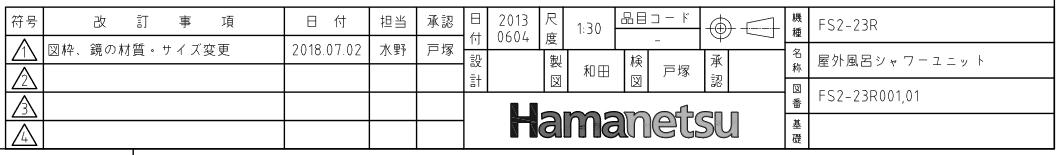 ハマネツの仮設屋外シャワーユニットFS2-23Rの仕様図5です