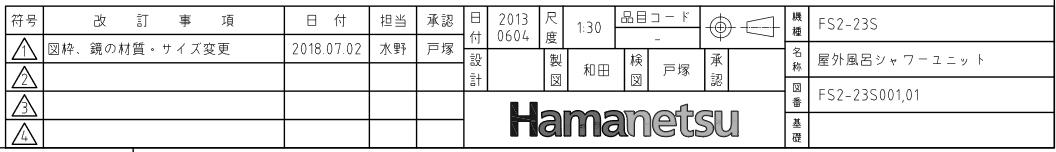 ハマネツの仮設屋外シャワーユニットFS2-23Sの仕様図5です