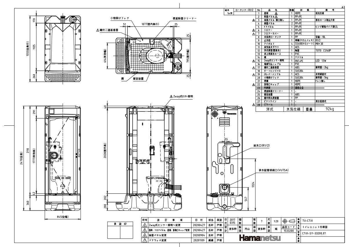 仮設トイレのハマネツのイクストイレTU-CTiXの仕様図です