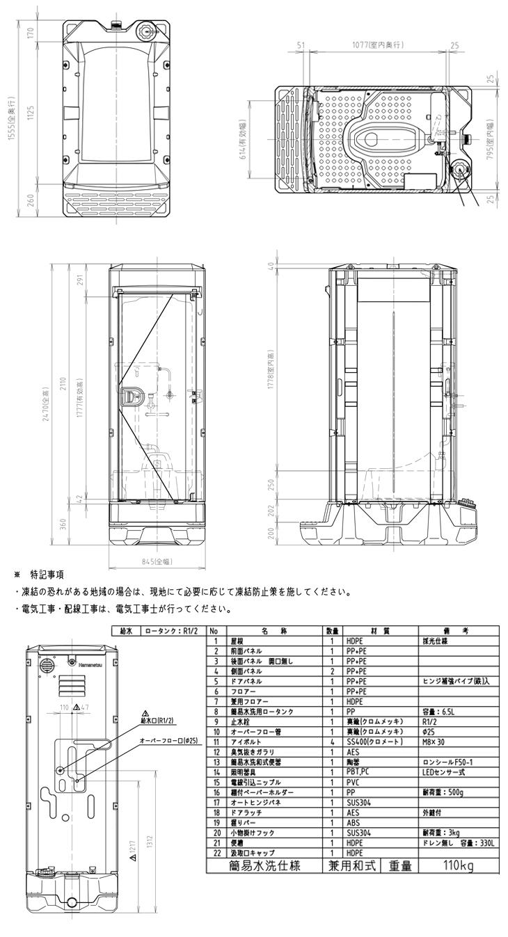 仮設トイレのハマネツのイクストイレTU-iXFの仕様図です