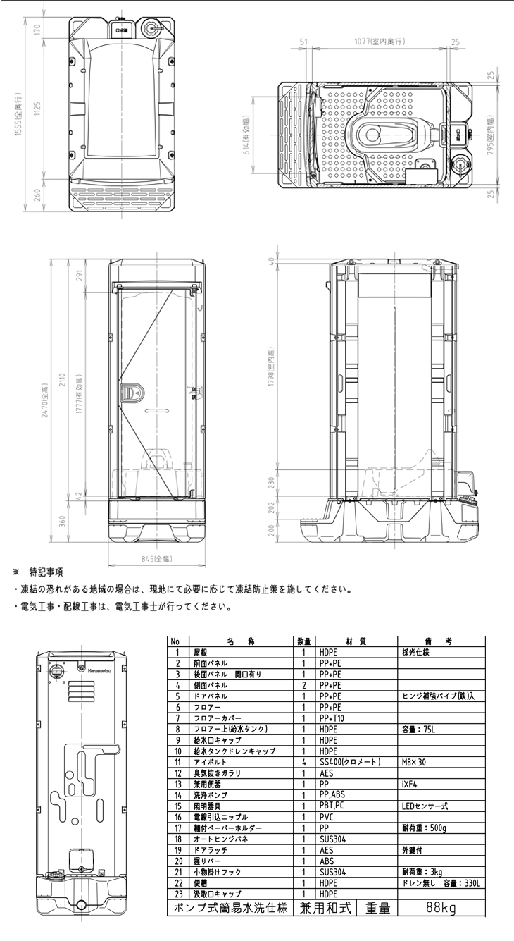 仮設トイレのハマネツのイクストイレTU-iXF4の仕様図です