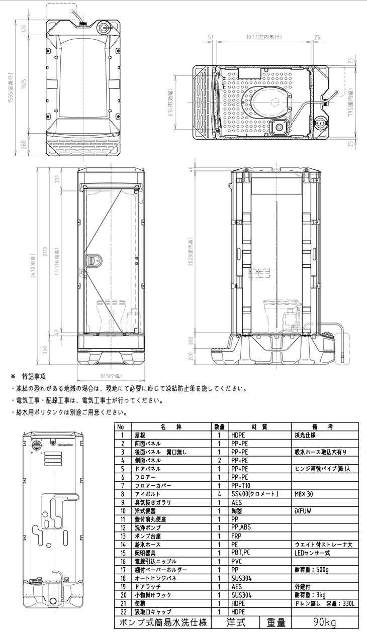 仮設トイレのハマネツのイクストイレTU-iXFUWの仕様図です