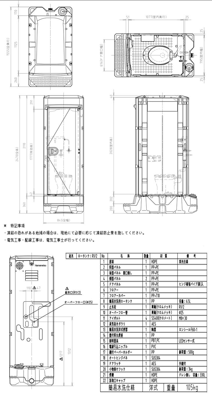 仮設トイレのハマネツのイクストイレTU-iXFWの仕様図です