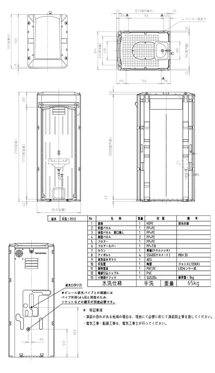 仮設トイレのハマネツのイクストイレTU-iXMHの仕様図です