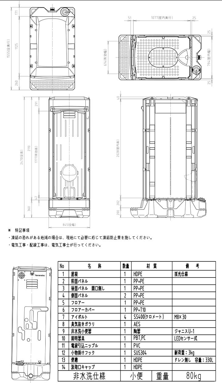 仮設トイレのハマネツのイクストイレTU-iXSの仕様図です
