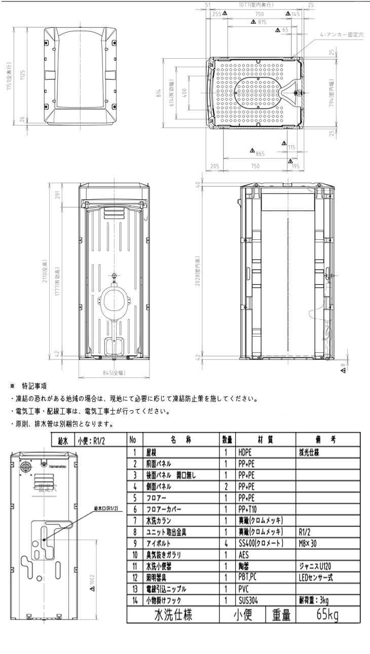 仮設トイレのハマネツのイクストイレTU-iXSHの仕様図です