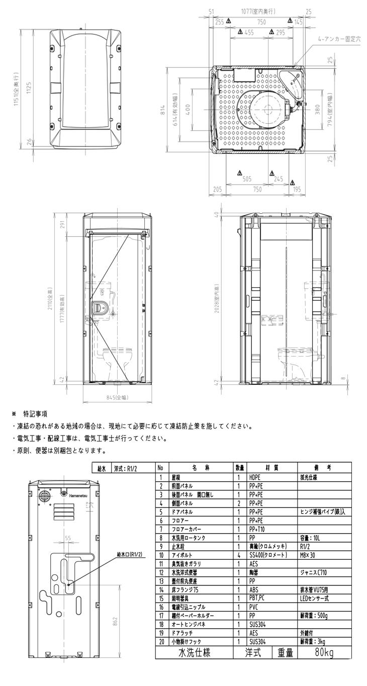 仮設トイレのハマネツのイクストイレTU-iXWHの仕様図です