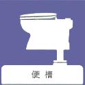 非水洗トイレ