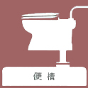 仮設トイレの簡易水洗タイプです