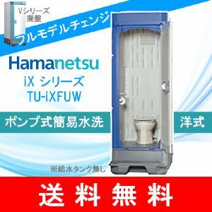 建設・ラッシュがおすすめする仮設トイレ製品、ハマネツのイクストイレTU-iXFUWの画像です。