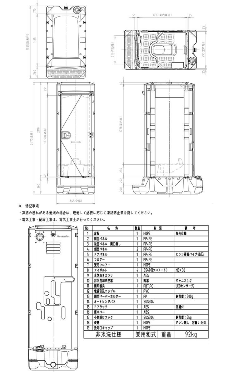 仮設トイレのハマネツのイクストイレTU-iXの仕様図です