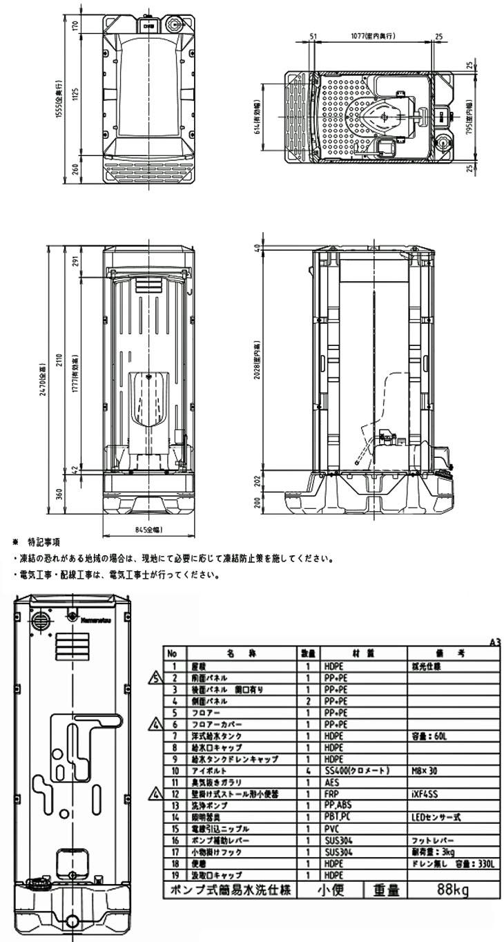 仮設トイレのハマネツのイクストイレTU-iXF4SS-SAの仕様図です