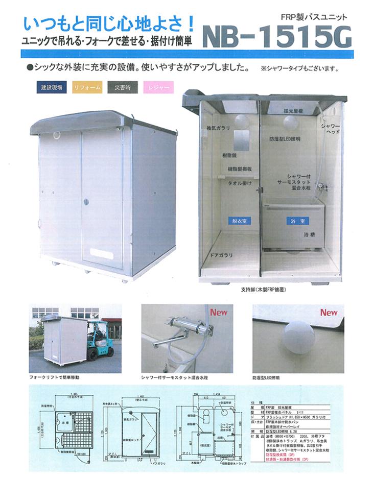 日野興業の仮設屋外シャワーユニットNB-1515Gのパンフレットです