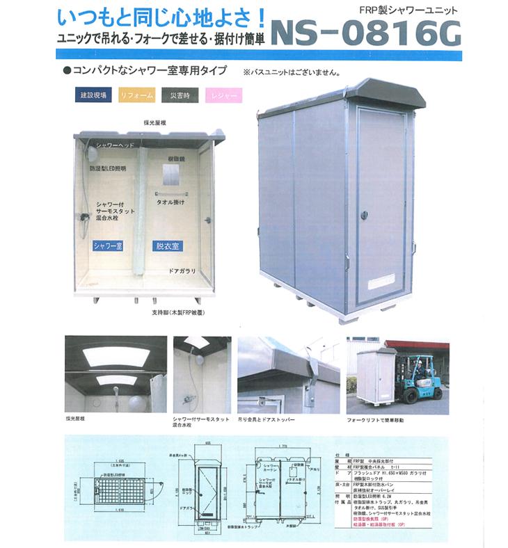 日野興業の仮設屋外シャワーユニットNS-0816Gのパンフレットです