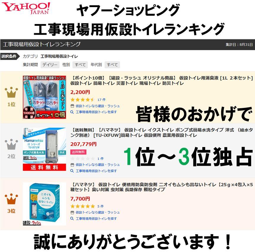 本日の仮設トイレランキング★毎日上位ランクイン中★「Yahoo!ショッピングのランキング」の画像です。