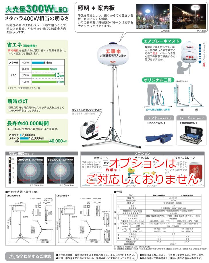 LB030WS-1