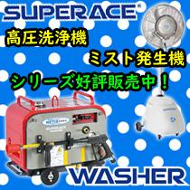 スーパー工業の高圧洗浄機・ミスト発生機シリーズ好評販売中です。