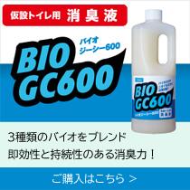 新しい仮設トイレ用消臭液のバイオジーシー600です。