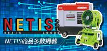 NETIS商品.com