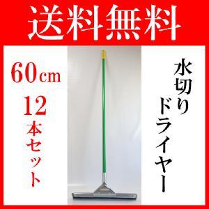 送料無料 おまとめ便】 水切りドライヤー 60cm [12本] 清掃 掃除 床 ...